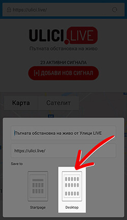 улици live за android